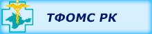 ТФОМС РК